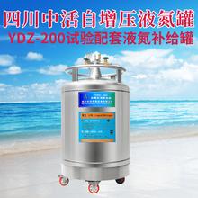 自增壓液氮罐YDZ-200自增壓液氮容器200升四川中活杜瓦罐生產廠家圖片