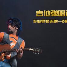 廣州從化區少兒吉他培訓圖片