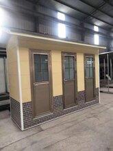 厂家直销金属雕花板移动厕所环保移动厕所卫生间简易厕所图片