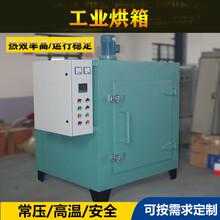 大型落地烘箱烘干瀝水工業烤箱高溫熱風循環恒溫烘箱干燥箱定制圖片