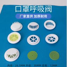 廠家供應kn95口罩呼吸閥新款白色口罩防霧呼吸閥pp塑料口罩呼吸閥圖片