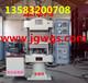 50型电磁阀硫化机