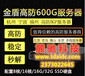 青島杭州BGP服務器租用.直播.APP網站服務器租用托管