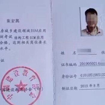 中國建設教育協會安全員施工員材料員,安陽建筑八大員服務