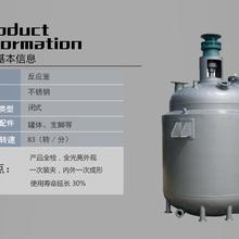 北京不銹鋼反應釜質量可靠圖片