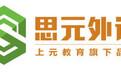 蘇州滸關好的英語培訓平臺,二外小語種學習