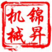 安徽锦昇设备设备有限公司