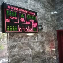 包头公共厕所智能控制系统图片