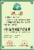 福建河道保洁服务企业等级资质证书AAA信用等级证书三明资讯