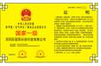 江蘇南京辦全國質量信譽保證.暢銷品牌辦理手續