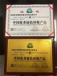 山东聊城申办全国绿色餐饮企业荣誉