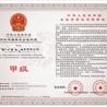 河南污水处理服务企业等级资质证书AAA信用等级证书洛阳资讯