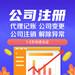 南京公司代理記賬丨公司合規節稅丨納稅申報丨稅務籌劃