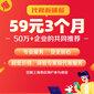 上海代理记账59元3个月代账上海用户图片