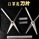 KN95口罩剪刀图