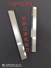 扬州口罩打片机合金条刀供货商图片