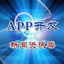 新闻软件开发新闻资讯阅读APP新闻资讯平台小程序开发定制源码