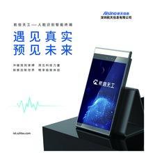深圳航天信息自研人臉識別測溫產品航信天工精準度±0.2度圖片