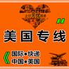 上海聚嘉国际货运代理