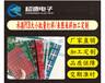 超速電子FR4單雙面板制作電路板抄板pcb打樣批量加急多規格定制