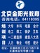 龙泽学历教育培训北京认可大学专科本科中专学历培训选金阳光学校