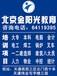 北京科技大学专科本科学历学习北七家学历教育培训选金阳光学校