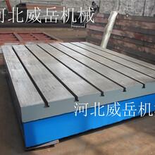 威岳定制T型槽鑄鐵平臺九折起鑄鐵平板精加工現貨圖片