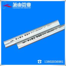 廠家供應:北京天津蕭山管業有限公司jdg金屬管圖片