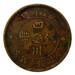 贵州交易四川铜币的地方