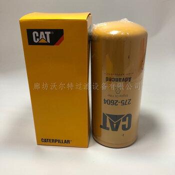 供应批发卡特275-2604机油滤清器机油滤芯