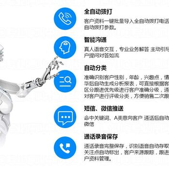 连云港智能语≡音机器人电话机器人外呼机器人