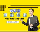 成都高新商标注册办理-巧掌柜一站式企业服务图片