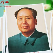 汉中毛主席画像厂家批发图片