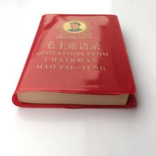邯郸毛主席诗词著作厂家图片