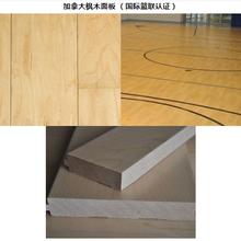 北京室内篮球馆木地板生产批发图片