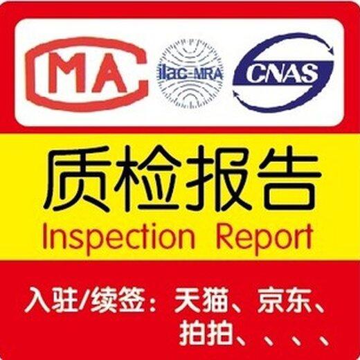 優惠辦理頭盔質檢報告GB811-2010摩托車乘員頭盔檢測