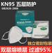 非醫用KN95口罩能用多久