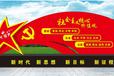 湖南邵陽市核心價值觀標識標牌廠家直銷