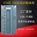 直插720芯ODF光纖配線柜機架式720芯ODF光纖配線架ODF光纖配線箱