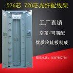直插720芯ODF光纤配线柜机架式720芯ODF光纤配线架ODF光纤配线箱