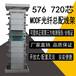 576/720芯MODF總配線架開放式機柜/ODF配線架/三網四網光纜箱