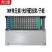 ODF單元箱單元體機架式滿配SCFC網絡機柜