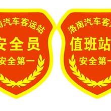 西安安全員袖章臂章定做,西安魔術貼臂章貼繡字,金屬徽章定做圖片