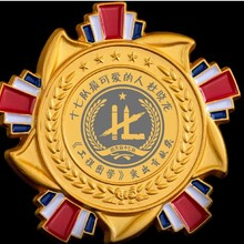 西安劳模奖牌木托金箔/钛金奖牌三八绶带锦旗加工图片