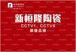 新一線,上央視熱烈祝賀新恒隆陶瓷正式登陸CCTV1