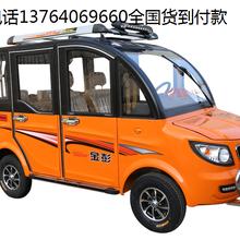 金彭悦瑞1新能源四轮电动车