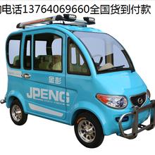 金彭悦纳1PL6101(盘式)四轮电动车