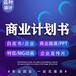 深圳代寫商業計劃書/商業計劃書代寫公司