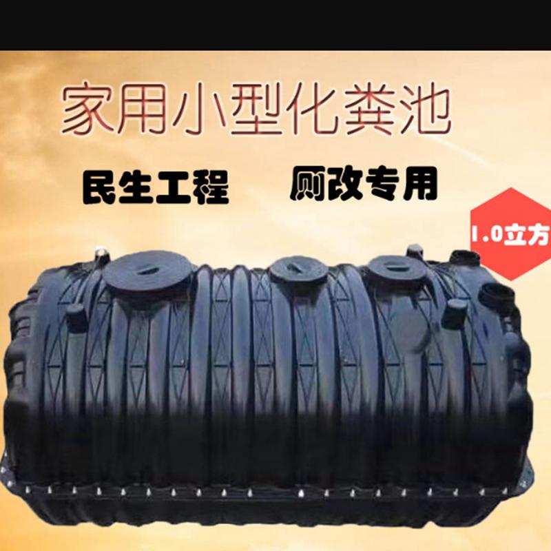 洛阳三格化粪池厂家旱厕改造化粪池双瓮漏斗式