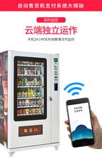 天津自动售货机免费投放智能柜亿鑫自动售货机图片
